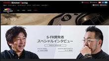 s-fr 開発者スペシャルインタビュー