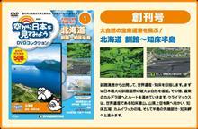 隔週刊「空から日本を見てみよう」DVDコレクション