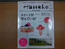 Hanako1103号