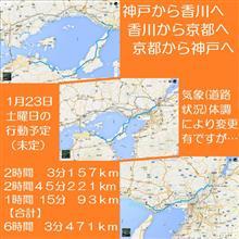 2016/01/23 神戸から香川に行って京都にも行ってみよう♪(プチオフx2?)