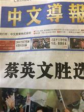 中文導報。