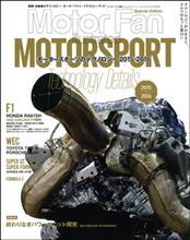 【書籍】Motor Fan illustrated 特別編集 モータースポーツのテクノロジー 2015-2016