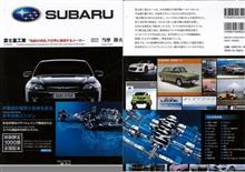 SUBARU 富士重工業