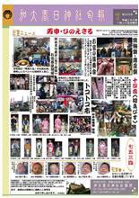 加太春日神社旬報第20号発刊しました