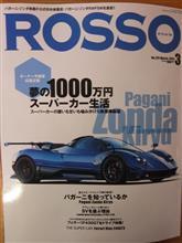 本日ROSSO発売!