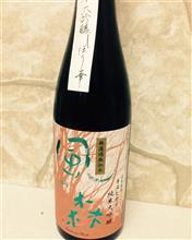 風の森 キヌヒカリ 純米大吟醸しぼり華