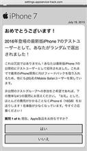 続・タダでiPhone7貰えるわけない(`Δ´)