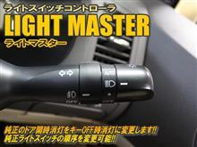 ライトスイッチコントローラ【ライトマスター】発売!!