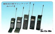 40~50代に聞いた「昔の携帯電話って××だったなあ」と思い出すことランキング