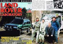 LAND ROVER LABORATORY 025 ...絶賛販売チュウ~!