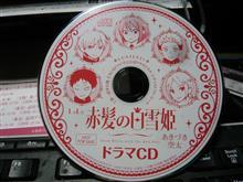 ストラット一式と赤髪の白雪姫と電圧計と赤石路代さんとメモリーエラーと勉強法と99円。