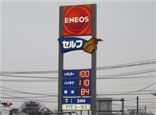 ガソリン 安~い!!