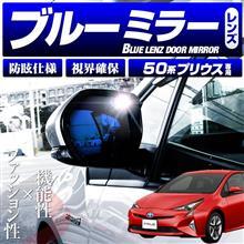 【シェアスタイル】新型プリウス50系 ブルーサイドミラー 取付簡単 車種専用型取り