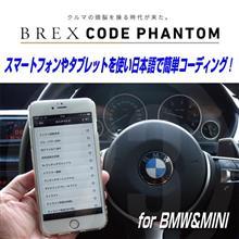 BREX CODE PHANTOMに新機能搭載!