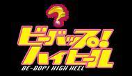 「ビーバップ!ハイヒール」見ました(‐^▽^‐)