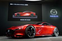 「RX-VISION」が最も美しいコンセプトカーに