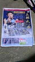 あのラグビー日本代表選手が切手セットに!(^o^)/…