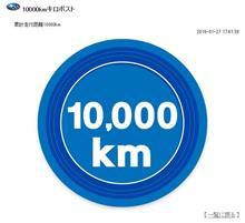 10000km!ハイタッチ!drive