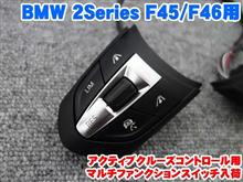 BMW 2シリーズ F45/F46用 ACC対応マルチファンクションスイッチ入荷