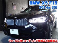 BMW X5(F15) リコールに伴いコーディング再施工と追加施工