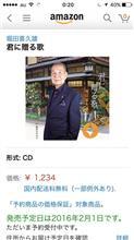 【ラブライブ!】聖地『竹むら』の御主人がCDデビューしてるんだがwwwwwwww【穂むら】