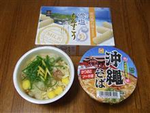沖縄のお土産と、多治見「大石屋」のラーメン