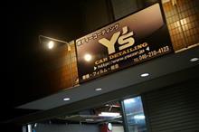 横浜よりys special 施工後1年4か月 MOVE メンテナンスにて御来店です^^