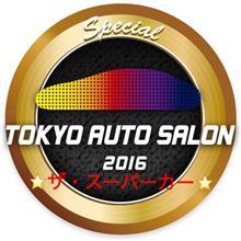 東京オートサロン2016 参戦!ザ・スーパーカー!編 o(^▽^)o