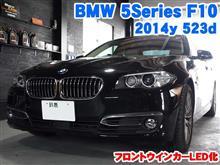 BMW 5シリーズセダン(F10) フロントウインカーLED化