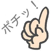 指が勝手に(^^;