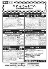 広場トレ + Let's CircuitのWヘッダー終えて怒涛の2月へ移行~!!