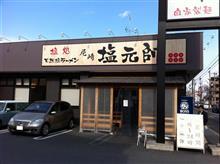 【尼崎塩元帥】塩つけ麺?(;´д`)