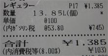 1月の燃費報告~