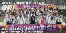 AFC U23 日本優勝・・・卑怯な戦い? 意味が分からない 愚痴です