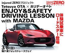 【事務局からのお知らせ】3月6日(日)袖ヶ浦でドライビングレッスンやります♪injured ZEROプロジェクト!