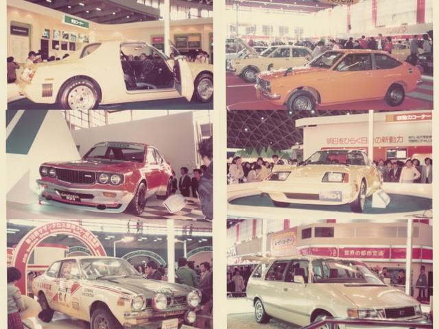 1975年の東京モーターショー」rsport240のブログ   Going Faster and ...