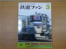 鉄道ファン3月号