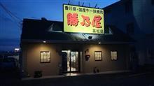 勝乃屋 高松店
