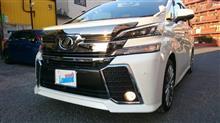 『必見!』トヨタ ヴェルファイアのXグレードからZグレードの外装に交換!! 小金井市からのお客様です。