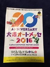 2016大阪オートメッセ