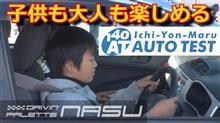 子供もホンモノの自動車を運転できちゃうカーレジャー140AT