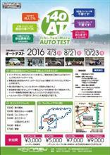 「140AT」PV完成!!!