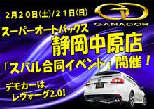 SA静岡中原店スバルイベントに、ガナドールもマフラー販売で参加します!