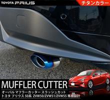 第383回 新型プリウス 50系 オーバル マフラーカッター スラッシュカット/シングルタイプ チタンカラー ステンレス素材