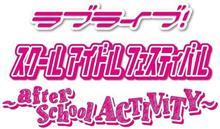 【動画あり】スクフェスのアーケード版『ラブライブ!スクールアイドル フェスティバル afterschool Activity』登場!【ゲーム】
