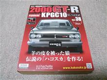 週刊ハコスカGTR Vol.38