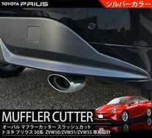 第384回 新型プリウス 50系 オーバル マフラーカッター スラッシュカット シングルタイプ シルバー ステンレス素材