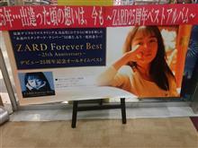 ZARD25周年記念CD