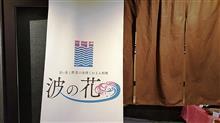 レジェンド KB1 オーナーズクラブ 2016 金沢オフ #9 「北陸の幸」宴会