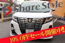 【シェアスタイル】30系ヴェルファイア 30系アルファード 全商品10%Off